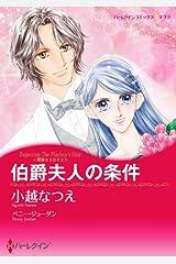 伯爵夫人の条件 華麗なる日々 (ハーレクインコミックス) Kindle版