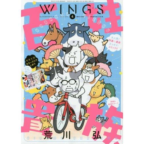 WINGS(ウィングス) 2017年 04 月号 [雑誌]