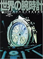 世界の腕時計 (No.48) (ワールド・ムック (288))