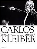 木之下晃写真集 CARLOS KLEIBER カルロスクライバー (追悼)