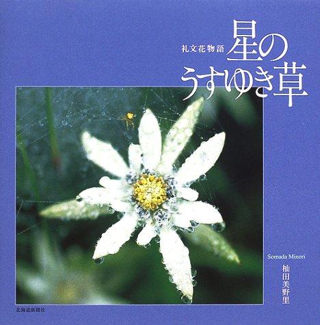 礼文花物語 星のうすゆき草の詳細を見る