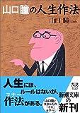 山口瞳の人生作法 (新潮文庫)
