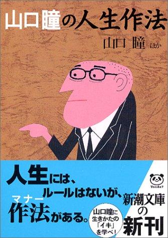 山口瞳の人生作法 (新潮文庫)の詳細を見る