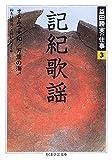 益田勝実の仕事〈3〉記紀歌謡、そらみつ大和、万葉の海ほか (ちくま学芸文庫)
