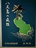 八丈島の民話 (1965年) (日本の民話〈40〉)