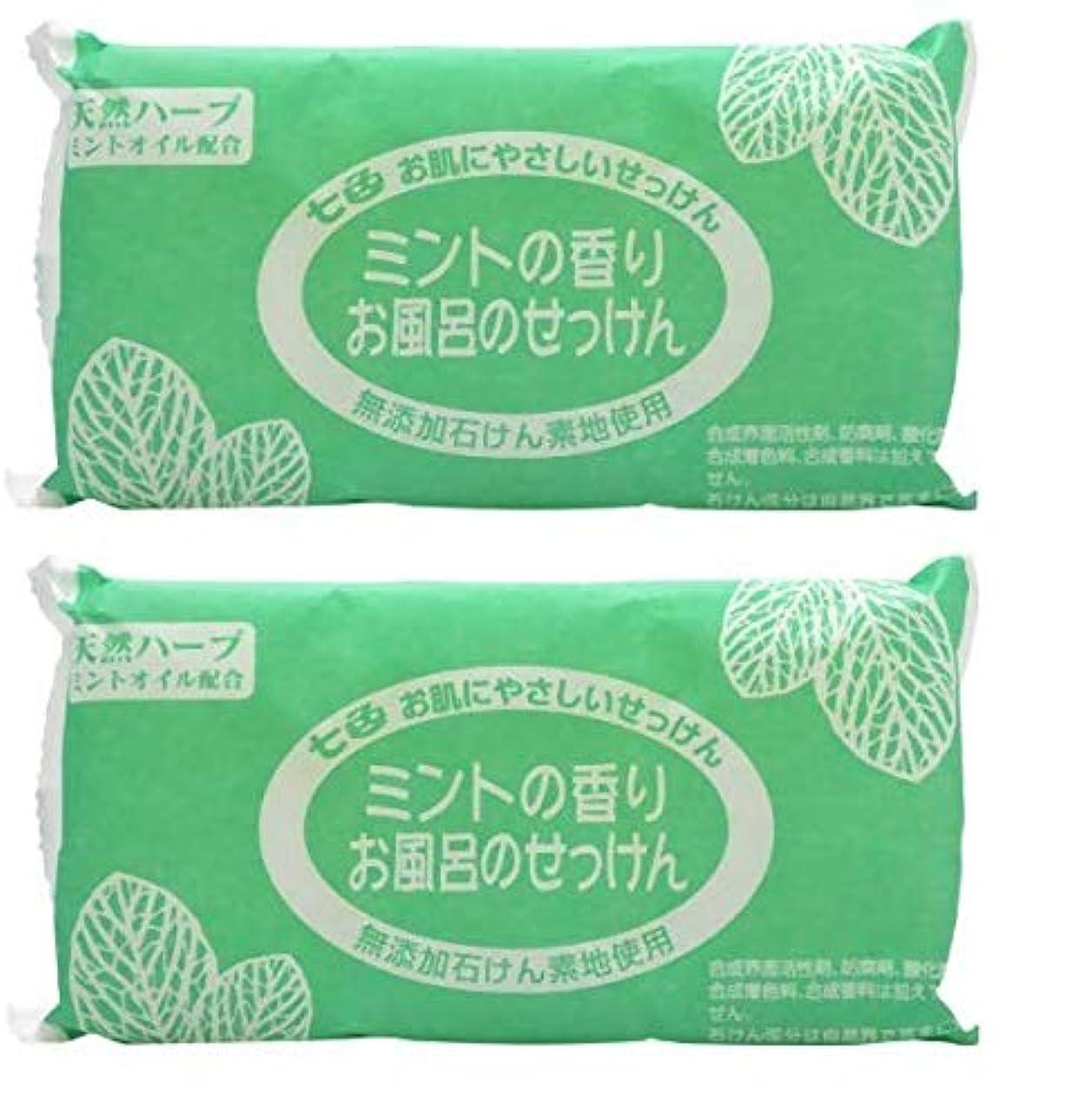 飢えた感動するマリン七色 お風呂のせっけん ミントの香り(無添加石鹸) 100g×6個入