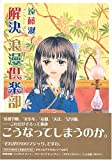 解決浪漫倶楽部 (ジェッツコミックス)