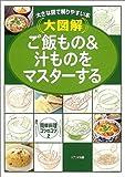 簡単料理コツのコツ (2) (大図解-大きな図で解りやすい本-)