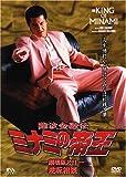 難波金融伝 ミナミの帝王 劇場版XII 逆転相続[DVD]