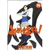 とめはねっ! 4―鈴里高校書道部 (ヤングサンデーコミックス)