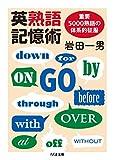 英熟語記憶術: 重要5000熟語の体系的征服 (ちくま文庫)