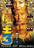 借王-シャッキング- 3 [DVD]