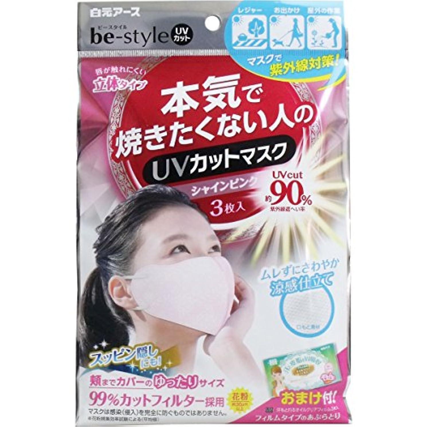 記念品ブランデー操作可能ビースタイル UVカットマスク シャインピンク 3枚入10個×1箱(30枚)