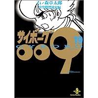 サイボーグ009 (19) (秋田文庫)