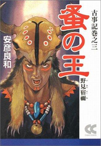 蚤の王―野見宿禰 (中公文庫―コミック版)の詳細を見る