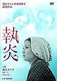 執炎[DVD]