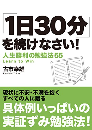 「1日30分」を続けなさい!Kindle版: 人生勝利の勉強法55の詳細を見る