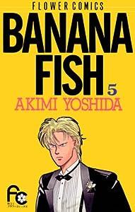BANANA FISH 5巻 表紙画像