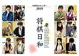 将棋棋士カレンダー2018 ~将棋日和~ ([カレンダー])