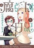 腐らんす日記(1) (ヤングマガジンコミックス)