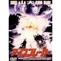 アイスブレーカー [DVD]