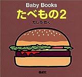Baby Books たべもの〈2〉