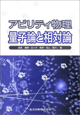 アビリティ物理―量子論と相対論
