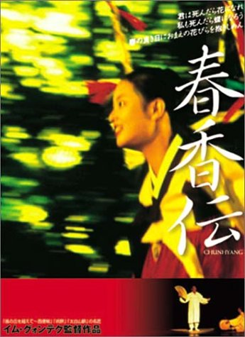 春香伝 [DVD]の詳細を見る