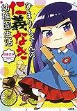 ひまりちゃんの仁義なき幼稚園生活 (ぶんか社コミックス)