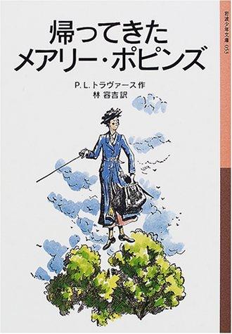 帰ってきたメアリー・ポピンズ (岩波少年文庫 53)