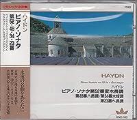 ハイドン/ピアノ・ソナタ第52番変ホ長調・第48番ハ長調・第34番ホ短調・第23番ヘ長調・幻想曲ハ長調 ANC160