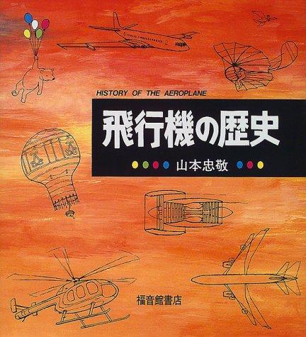 飛行機の歴史 (福音館の単行本)
