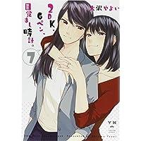 2DK、Gペン、目覚まし時計。 (7) (百合姫コミックス)