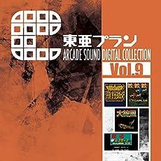 東亜プラン ARCADE SOUND DIGITAL COLLECTION Vol.9