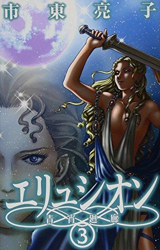 エリュシオンー青宵廻廊ー 3 (バーズコミックス ガールズコレクション)の詳細を見る