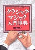 クラシック・マジック入門事典   (東京堂出版)