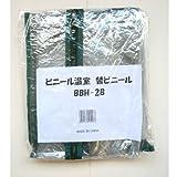 【替ビニール】 ビニール温室(ハウス) 2段用ビニール BBH-2B [その他]