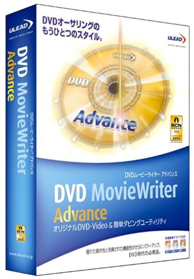 評価可能耐えられる項目DVD MovieWriter Advance