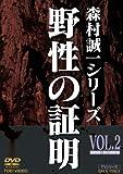 野性の証明 VOL.2[DVD]