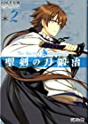 聖剣の刀鍛冶 第2巻