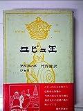 ユビュ王 (1970年)