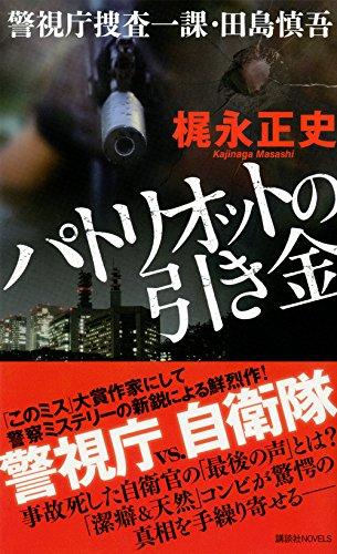 『パトリオットの引き金 警視庁捜査一課・田島慎吾 (講談社ノベルス)』の1枚目の画像