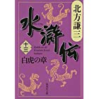 水滸伝 13 白虎の章  (集英社文庫 き 3-56)