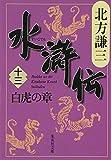 水滸伝 13 白虎の章  (集英社文庫 き 3-56) 画像