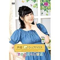 声優シェアハウス 津田美波の津田家-TSUDAYA- Vol.4 [DVD]