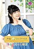 声優シェアハウス 津田美波の津田家-TSUDAYA- Vol.4[DVD]