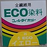 みやこ染のECO染料 コールダイホット NO05 イエロー