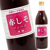 【無農薬栽培 糖質ゼロ】大分県産 紫蘇(しそ)ジュース【赤シソ ジュース 900ml 無糖タイプ】