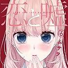 恋と嘘(6) (マンガボックスコミックス)