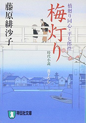 梅灯り 〔橋廻り同心・平七郎控〕 (祥伝社文庫)の詳細を見る